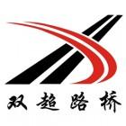 安徽双超路桥有限公司