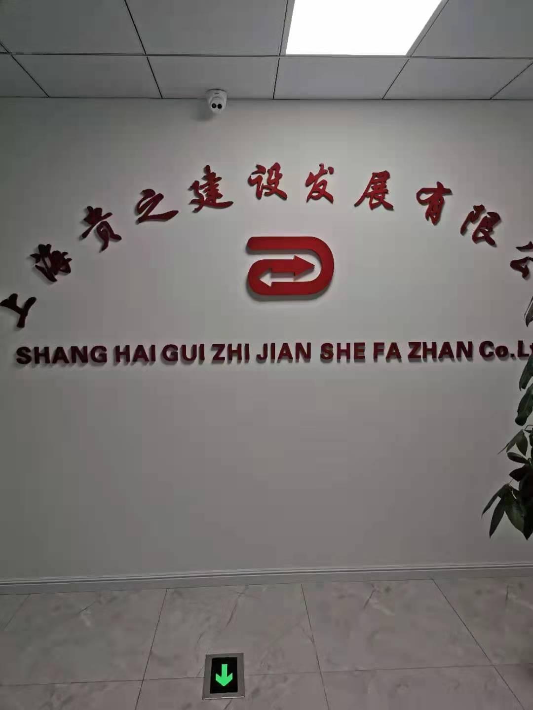 上海贵之建设发展有限公司